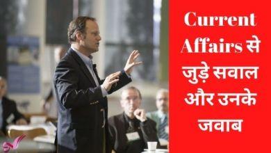 Photo of Current Affairs से जुड़े सवाल और उनके जवाब