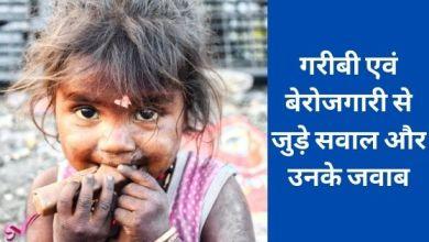 Photo of गरीबी एवं बेरोजगारी से जुड़े सवाल और उनके जवाब