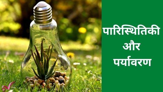 पारिस्थितिकी और पर्यावरण ( Ecology and Environment )