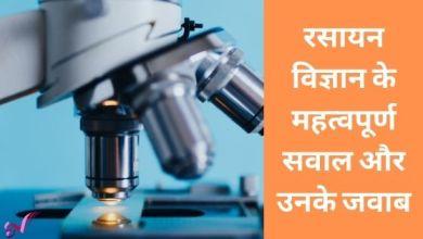 Photo of रसायन विज्ञान के महत्वपूर्ण सवाल और उनके जवाब