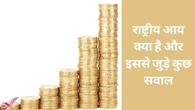 Photo of राष्ट्रीय आय क्या है और इससे जुड़े कुछ सवाल