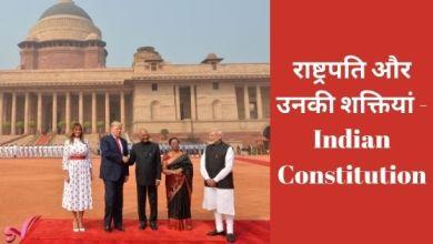 Photo of राष्ट्रपति और उनकी शक्तियां – Indian Constitution