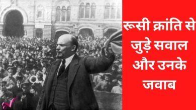 Photo of रूसी क्रांति से जुड़े सवाल और उनके जवाब