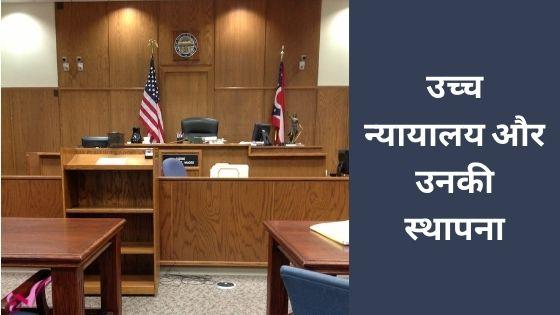 उच्च न्यायालय और उनकी स्थापना