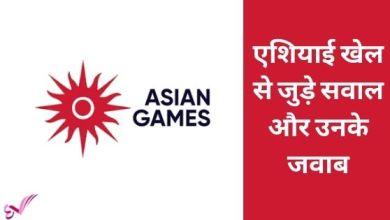 Photo of एशियाई खेल से जुड़े सवाल और उनके जवाब