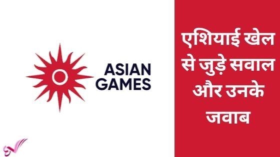 एशियाई खेल से जुड़े सवाल और उनके जवाब