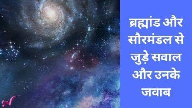 Photo of ब्रह्मांड और सौरमंडल से जुड़े सवाल और उनके जवाब