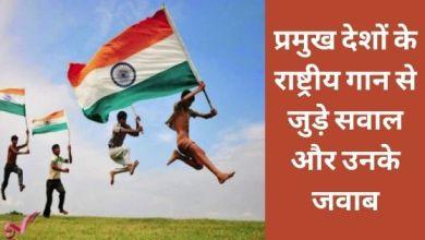 Photo of प्रमुख देशों के राष्ट्रीय गान से जुड़े सवाल और उनके जवाब