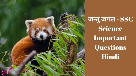 जन्तु जगत - SSC Science Important Questions Hindi