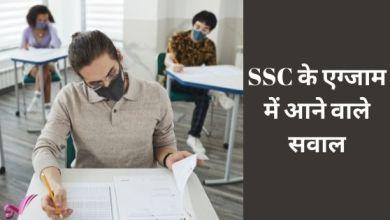 Photo of SSC के एग्जाम में आने वाले सवाल