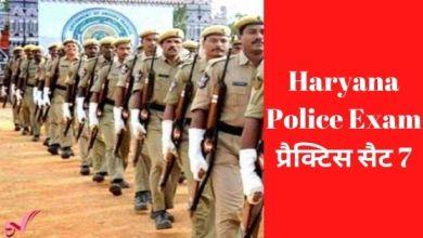 Photo of Haryana Police Exam प्रैक्टिस सैट 7