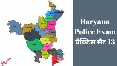 Photo of Haryana Police Exam प्रैक्टिस सैट 13