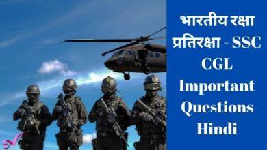 Photo of भारतीय रक्षा प्रतिरक्षा – SSC CGL Important Questions Hindi