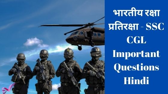 भारतीय रक्षा प्रतिरक्षा - SSC CGL Important Questions Hindi