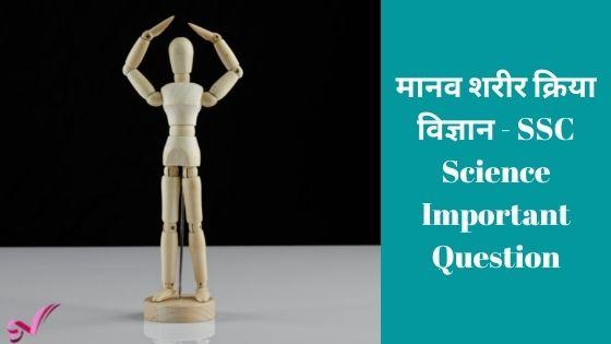 मानव शरीर क्रिया विज्ञान - SSC Science Important Question