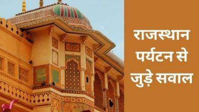 Photo of राजस्थान पर्यटन से जुड़े सवाल