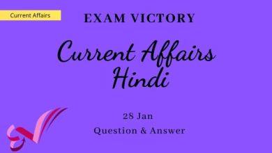 Photo of 28 जनवरी 2020 करेंट अफेयर्स के सवाल और जवाब – Current Affairs 28 January 2020 in Hindi