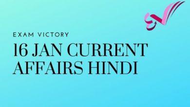 Photo of 16 जनवरी 2020 करेंट अफेयर्स के सवाल और जवाब – Current Affairs 16 January 2020 in Hindi