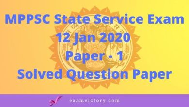 Photo of MPPSC SSE 12 Jan 2020 Prelims Solved Question Paper