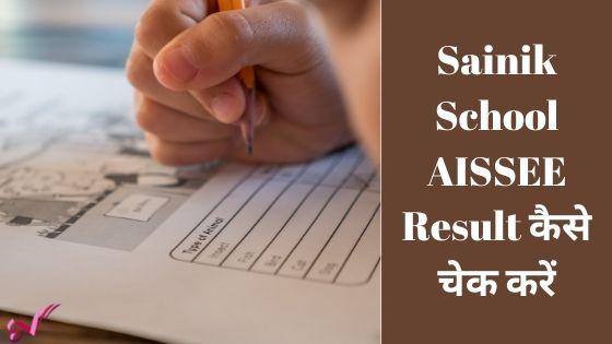 Sainik School AISSEE Result कैसे चेक करें