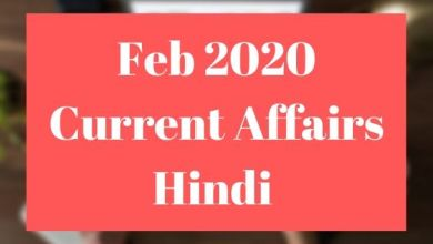 Photo of Feb 2020 Current Affairs Hindi