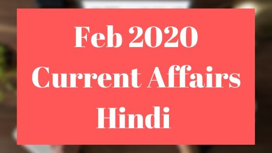 Feb 2020 Current Affairs Hindi