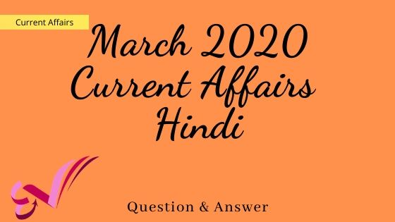 March 2020 Current Affairs Hindi