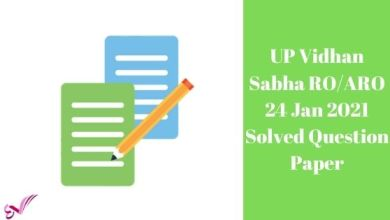 Photo of UP Vidhan Sabha RO/ARO 24 Jan 2021 Solved Question Paper