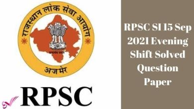 Photo of RPSC SI 15 Sep 2021 Evening Shift Solved Question Paper