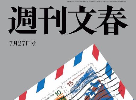 GJ-週刊文春 7/27号 松居一代に「出廷命令」