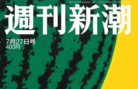 GJ-週刊新潮 7/27号 船越カツラ「松居一代」独占手記
