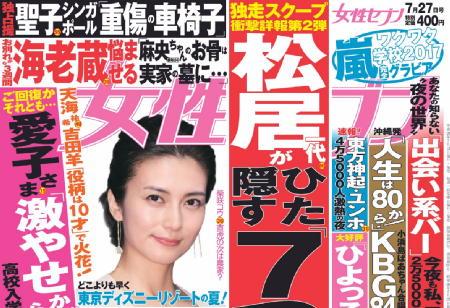GJ-女性セブン 7/27号 松居一代がひた隠す「7つの嘘」