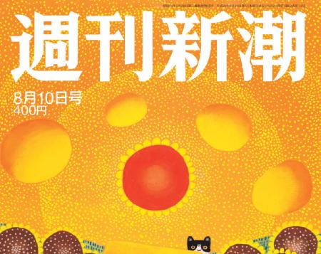 GJ-週刊新潮 8/10号 援助交際の温床!メルカリ上場の是非!