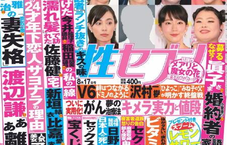 GJ-女性セブン 8/17号 眞子さま 周辺で小室さん不信