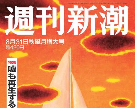 GJ-週刊新潮 8/31号 犯罪の温床「メルカリ」は泥棒市場だ!
