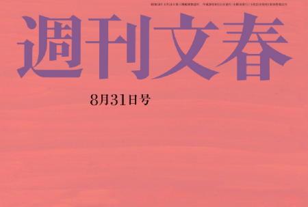 GJ-週刊文春 8/31号 野村周平&水原希子の居酒屋2ショット