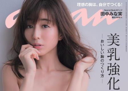 GJ-ananアンアン 9/20号 美乳強化塾〜おいしい胸のつくり方〜田中 みな実