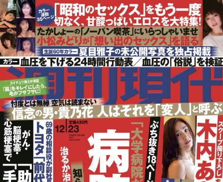 GJ-週刊現代12/23号 韓国・平昌五輪は中止か失敗か?