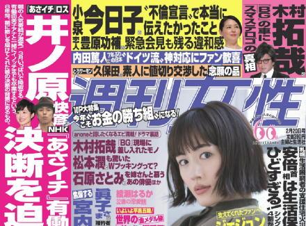 GJ-週刊女性 2/20号 小室圭さんを宮内庁が事情聴取!眞子さま