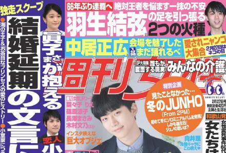 GJ-週刊女性2/27号 眞子さま 結婚延期は小室圭の「辞退」待ち!
