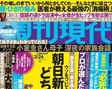 小室圭母子は結婚する気マンマン 眞子さま【週刊現代 3/24号】