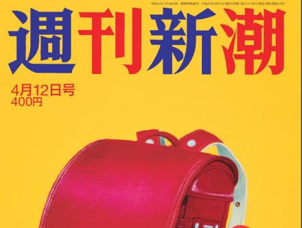 宮内庁の決意 眞子さまと小室圭の「スキンシップ阻止!」【週刊新潮 4/12号】