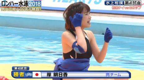 岸明日香VS山﨑ケイの水上相撲!男視線の辱めを意識!【ロンハー】