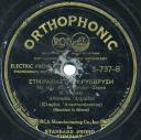 orthophonic.jpg