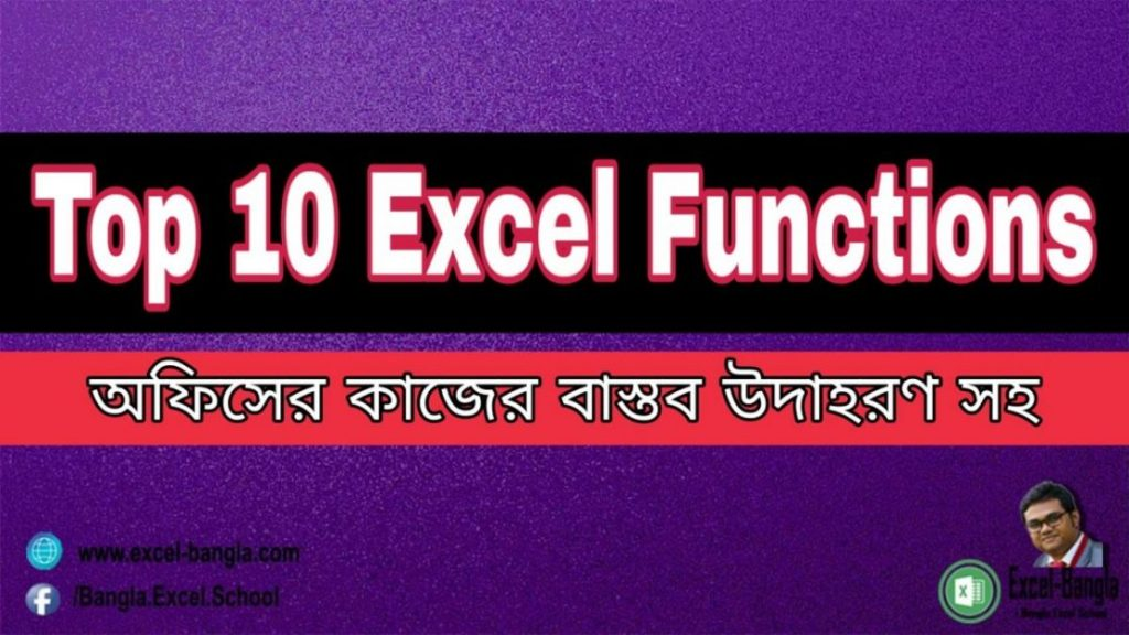 10 Excel Functions Everyone Should Know
