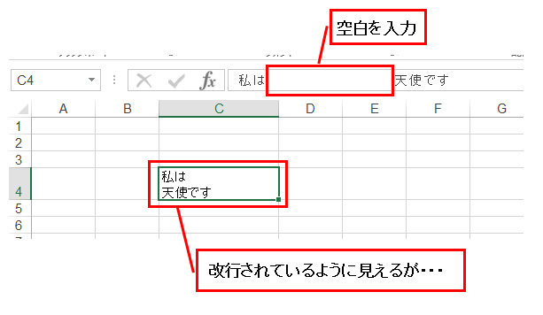 エクセルでの下手くそな改行の図
