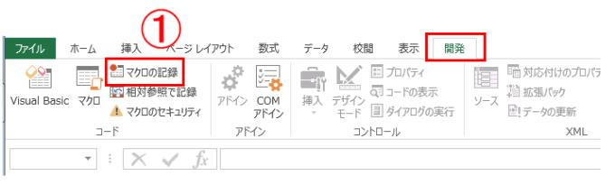 エクセルでのマクロの記録ボタンの場所