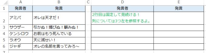 複合参照で行を固定した場合の日本語