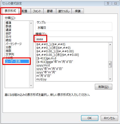 ユーザー定義の表示形式にaaaaと入力