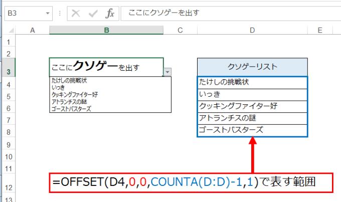 OFFSET関数でプルダウンリストの参照範囲が表す場所